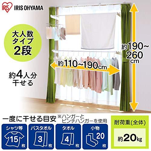 アイリスオーヤマ『窓枠物干し2段MW-260NR』