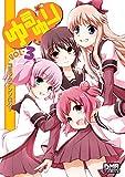 ゆるゆり コミックアンソロジー VOL.3 (DNAメディアコミックス)