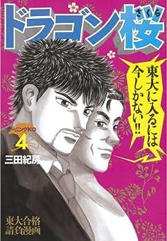 [三田紀房]のドラゴン桜(4) (モーニングコミックス)