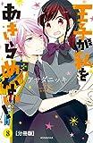 王子が私をあきらめない! 分冊版(8) (ARIAコミックス)