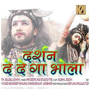 Darshan De Dega Bhola