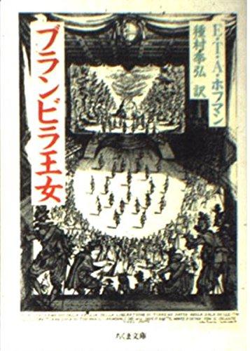 ブランビラ王女 (ちくま文庫)