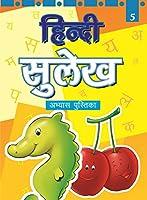 Hindi Sulekh - Book 5 (Early Skill Building)