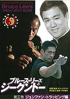 ブルース・リーズ ジークンドー 第三巻 ジュンファン・トラッピング編 FULL-35 [DVD]
