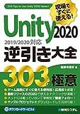 現場ですぐに使える! Unity 2020逆引き大全303の極意