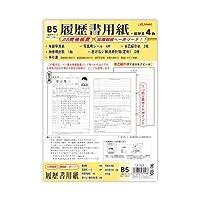 うずまき 履歴書(JIS 写真添付用シール付) リ153 (2パック)
