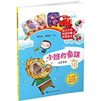 Children enlightenment famous literary reading picture books: Squad fairy (Vol.2)(Chinese Edition)