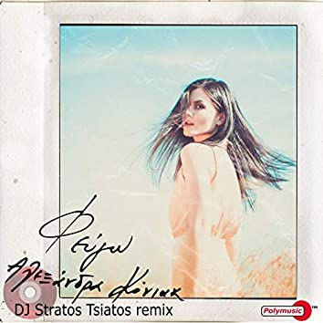 Fevgo (DJ Stratos Tsiatos Remix)