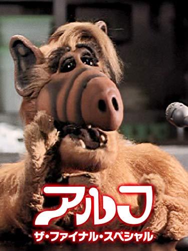 アルフ/ザ・ファイナル・スペシャル(字幕版)