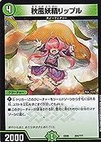秋風妖精リップル デュエルマスターズ 謎のブラックボックスパック dmex08-264
