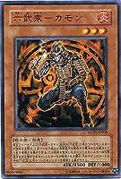 【シングルカード】遊戯王 六武衆-カモン STON-JP008 ノーマル