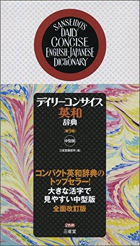デイリーコンサイス英和辞典 第9版 中型版