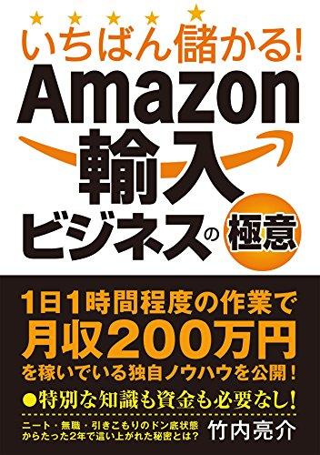 いちばん儲かる! Amazon輸入ビジネスの極意 - 竹内亮介