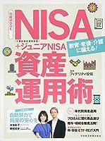 NISA+ジュニアNISA 資産運用術 (日経ムック)