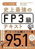 史上最強のFP3級テキスト18-19年版
