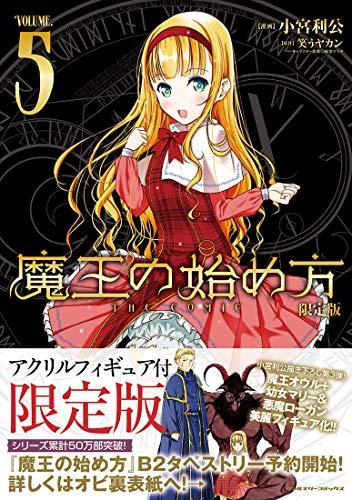 魔王の始め方 THE COMIC 5 アクリルフィギュア付限定版 (ヴァルキリーコミックス)