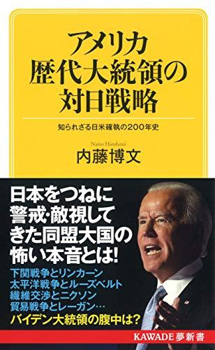 アメリカ歴代大統領の対日戦略: 知られざる日米確執の200年史 (KAWADE夢新書 418)の詳細を見る