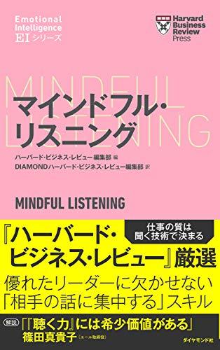 ハーバード・ビジネス・レビュー[EIシリーズ] マインドフル・リスニング