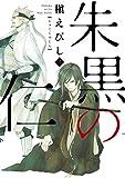 朱黒の仁(2) (Nemuki+コミックス)