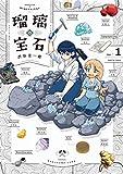 瑠璃の宝石 1 (ハルタコミックス)