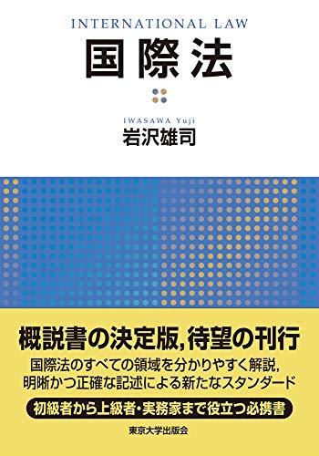 国際法』(岩沢雄司)の感想(3レビュー) - ブクログ
