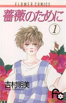 [吉村明美]の薔薇のために(1) (フラワーコミックス)