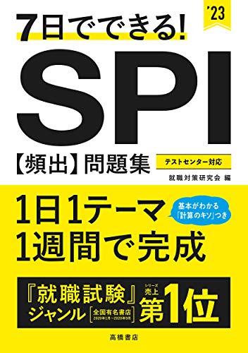 7日でできる! SPI[頻出]問題集 2023年度版 (「就活も高橋」高橋の就職シリーズ)