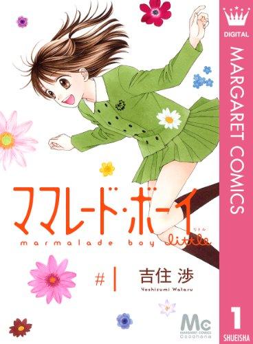 ママレード・ボーイ little 1 (マーガレットコミックスDIGITAL)