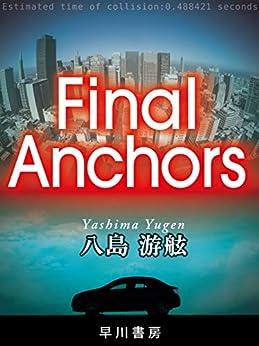 [八島 游舷]のFinal Anchors (早川書房)