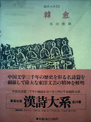 漢詩大系〈第11〉韓愈 (1965年)の詳細を見る