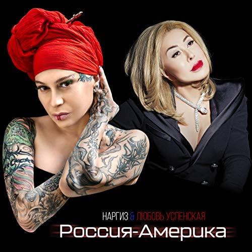 Наргиз & Любовь Успенская