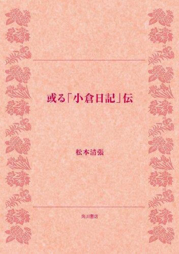 或る「小倉日記」伝 (角川文庫)