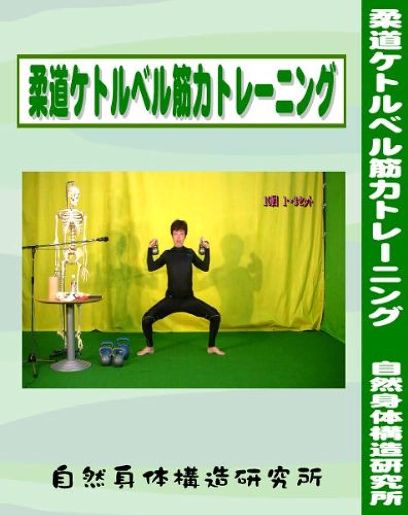 ダブルではごきげんようクライストチャーチ柔道ケトルベル筋力トレーニング(DVD1枚とケトルベル8kg2個のセット)