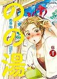 のの湯(1)(少年チャンピオン・コミックス・タップ! )