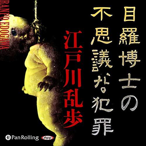 『目羅博士の不思議な犯罪』のカバーアート