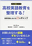 高校英語教育を整理する!教育現場における22のギャップ (アルク選書シリーズ)