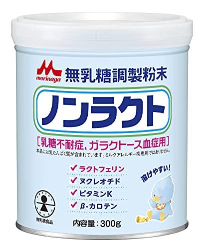 森永 ノンラクト 300g 無乳糖 粉ミルク