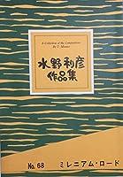 ミレニアム・ロード 水野利彦作品集 NO.68 生田流 箏曲 琴