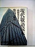 現代敬語読本―人間関係のエチケット (1976年)