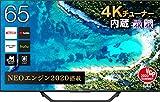 ハイセンス 65V型 4Kチューナー内蔵 UHD 液晶テレビ [Amazon Prime Video対応] 3年保証 2020年モデル 65U7F