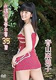 脊山麻理子 永遠の青春白書35夏[DVD]