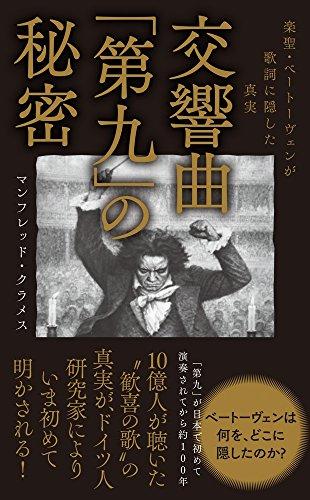 交響曲「第九」の秘密 - 楽聖・ベートーヴェンが歌詞に隠した真実 - (ワニブックスPLUS新書)