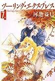 ツーリング・エクスプレス 7 (白泉社文庫)