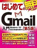 はじめてのGmail入門[第5版] (BASIC MASTER SERIES 524)