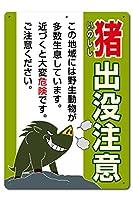 【看板】野生動物出没注意(いのしし)A3サイズ・国産