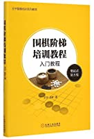 A Go Ladder Style Training Course (Chinese Edition)
