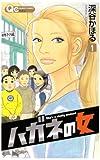 ハガネの女 1 (クイーンズコミックス)