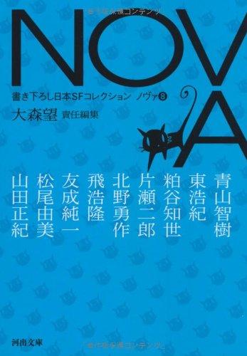 NOVA 8 ---書き下ろし日本SFコレクション (河出文庫)