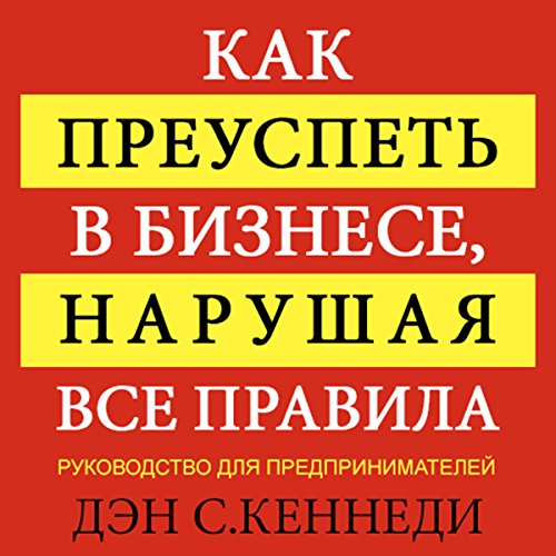 How to Succeed in Business By Breaking All the Rules: A Plan for Entrepreneurs [Russian Edition] audiobook cover art