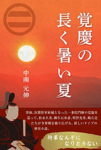 覚慶の長く暑い夏